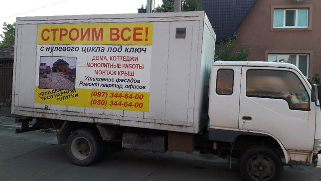 Продам г\р автомобиль термо фургон 4 х 2.2 х2. обём- 17.5 м3.