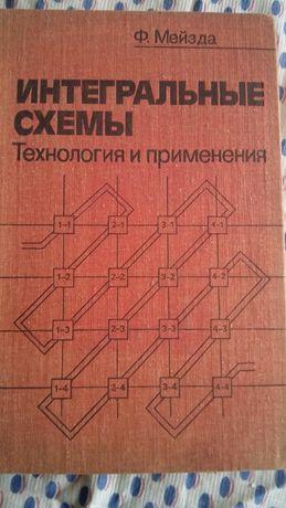 Интегральные схемы. Технология и применение.