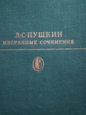 А. С. Пушкин. Классика.