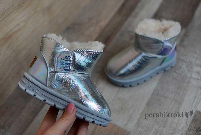 Угги для дівчаток 26-31 розмір/ Зимове взуття