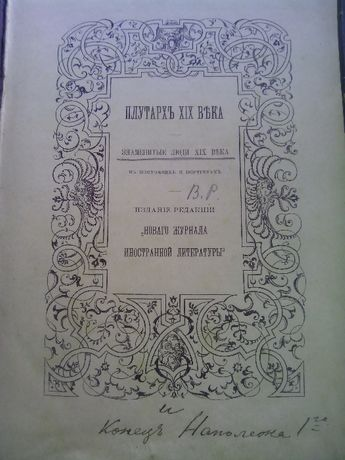 Старинная книга Знаменитые люди 19 века и конец Наполеона 1900 год