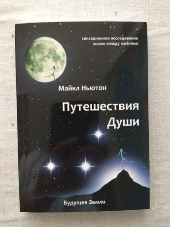 Книга Путешествия души - Ньютон Майкл