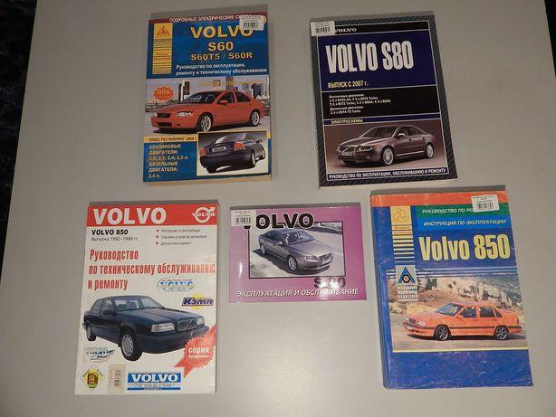 Книги по ремонту и эксплуатации автомобилей VOLVO (цены разные)