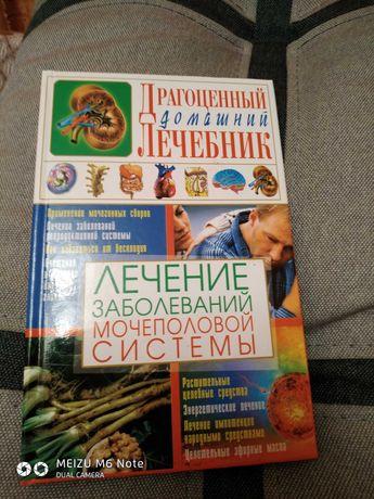Книга ,,Лечение заболеваний мочеполовой системы''