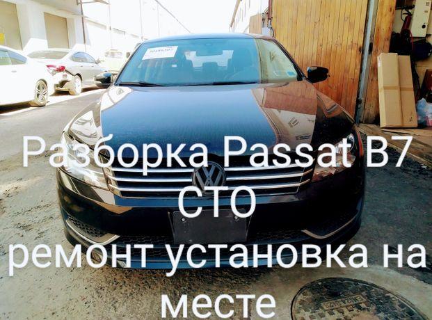 Разборка Passat b7 14 года 1.8 TSI