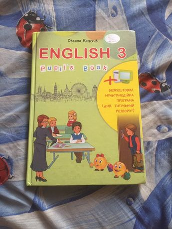 Підручник з англійської мови 3 клас
