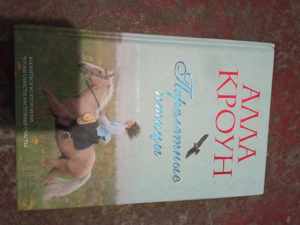 Продам книги любовные романы