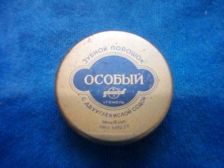Продам зубной порошок СССР