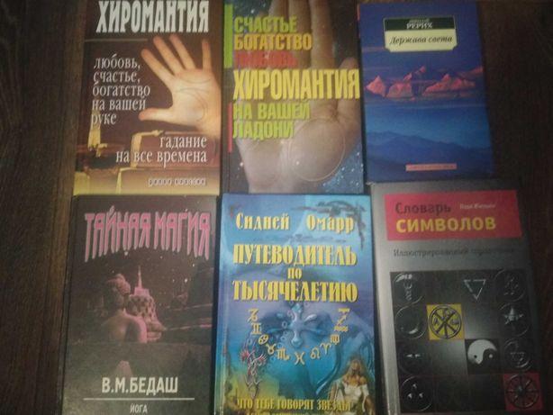Книги Хиромантия Астрология Йога