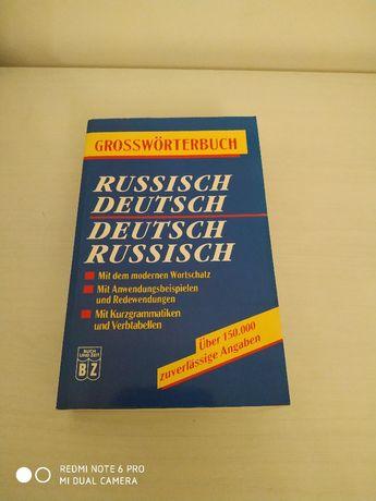 słownik rosyjsko-niemiecki/niemiecko-rosyjski (russisch-deutsch/de-ru)