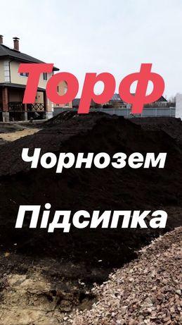 Чернозем Торф Пісок Щебінь Підсипка Глина Бровари Погреби Зазимье