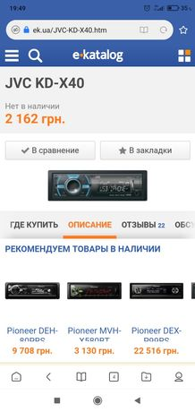 Продам магнитофон JVC KD-X40