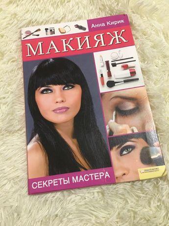 Книга про макияж