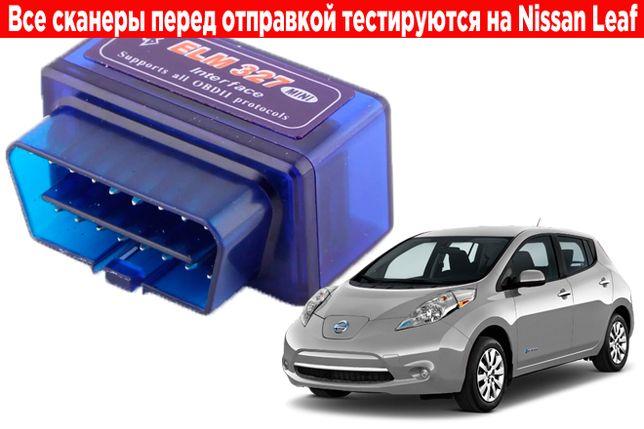 OBD 2 ELM327 V1.5 Сканер, Авто сканер, ОБД2 автосканер для Nissan Leaf