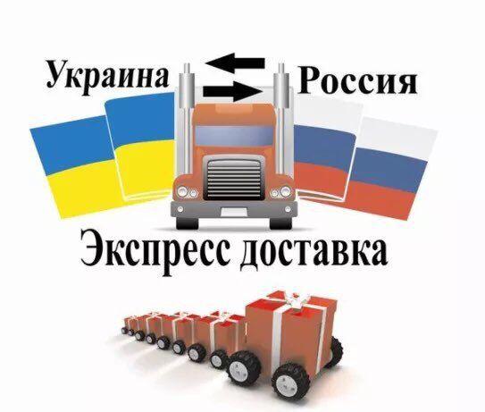 Доставка грузов Украина-Россия!и наоборот!Курьерские услуги!