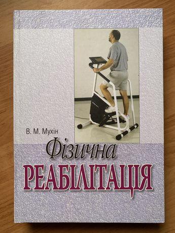 В.М.Мухін «Фізична реабілітація»