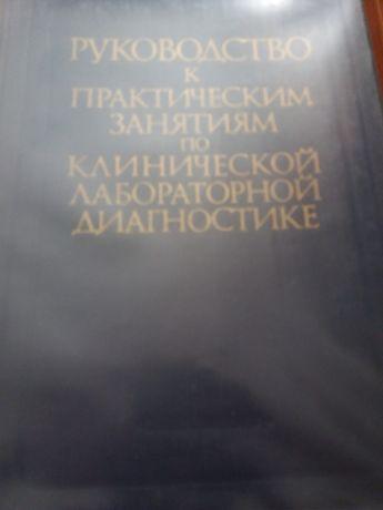 Практикум по  лаб диагностике синего цвета Базарнов