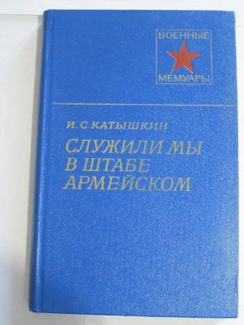 И.С.Катышкин Служили мы в штабе армейском