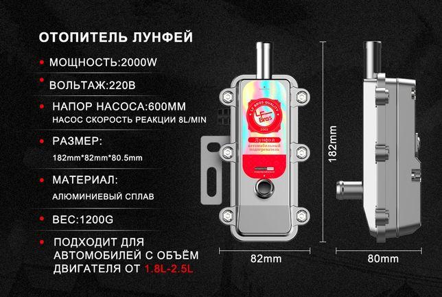 Предпусковой подогреватель LongFei 2квт // Подогрев двигателя Лунфэй