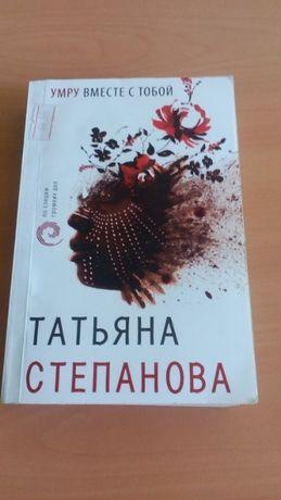 Татьяна Степанова Умру вместе с тобой