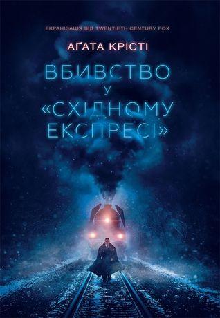 """Книга «Вбивство у """"Східному експресі""""» Аґата Крісті"""