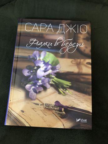 Книга Сара Джіо «Фіалки в березні»