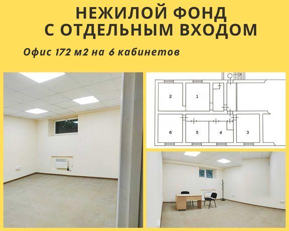 Нежилое помещение, офис ремонт. отдельный вход 6 кабинетов 172 м2