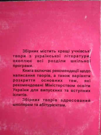 Екзаменаційні та контрольні твори з українсткої літератури