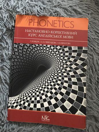 Phonetics, фонетика Бишук настановно-корективний курс англійської мови