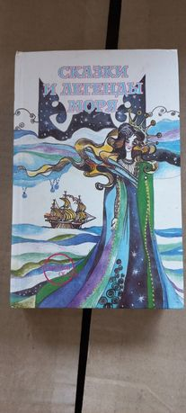 Сказки и легенды моря