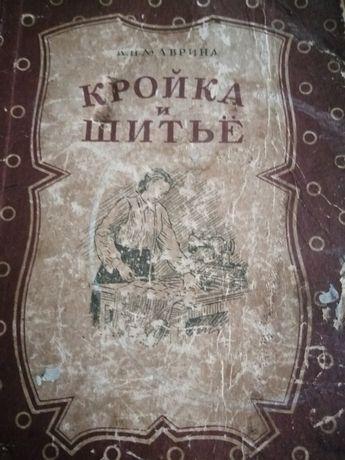 Книжка по крою і шиттю