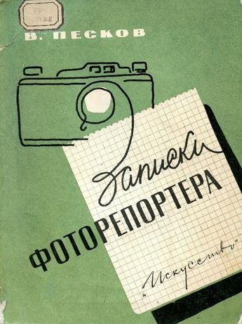 Фотокнига: В.Песков - Записки фоторепортера