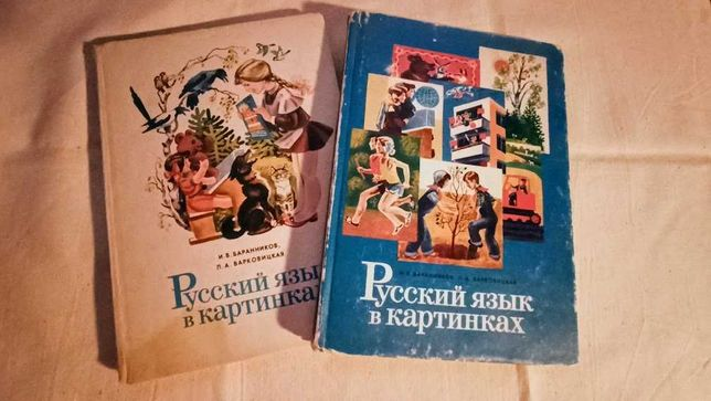 Баранников И.В., Варковицкая Л. А. Русский язык в картинках.-изд. 10-е