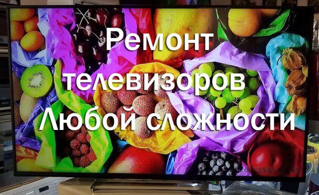 Ремонт TV и продажа в розницу и оптом LED LCD TV от 1500 грн