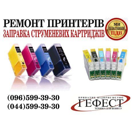 Заправка картриджей Ремонт принтеров струйных лазерных прошивка Киев