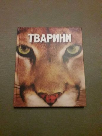 Надзвичайно цікава та захоплююча книга про тварин !!!