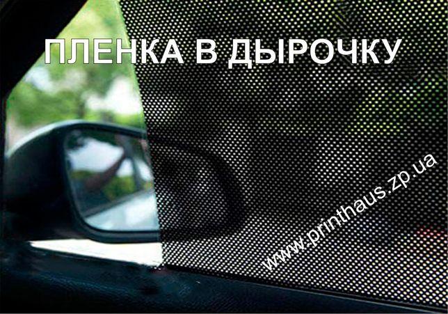 Пленка перфорированная,one way wision для Авто и окон