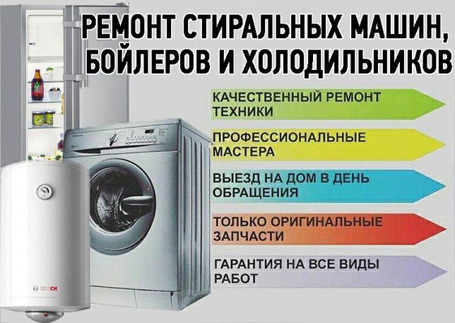 Срочный, ремонт стиральных машин,бойлеров и холодильников