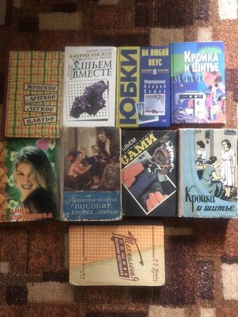 Книги учебники шитья