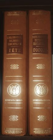 Книги Н. Гоголь Мёртвые души, Й. Гёте Фауст