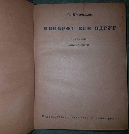 Старая книга 33 года Поворот все вдруг Колбасьев