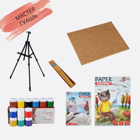 Набор для творчества рисования (гуашь краски, мольберт, кисти, бумага)