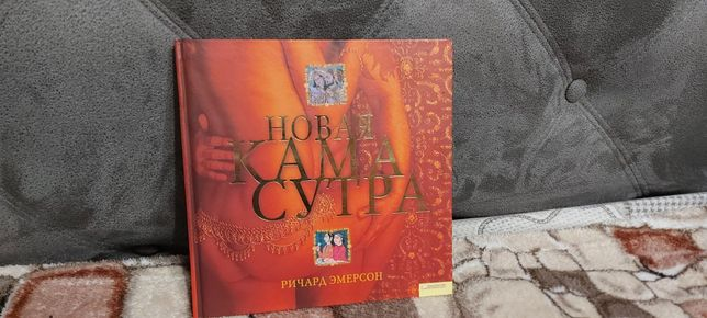Камасутра новая книга