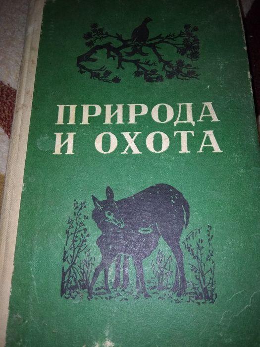 Природа и охота. Чернигов - изображение 1