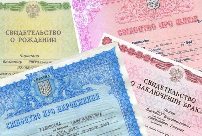 Украинские документы - Юридические услуги
