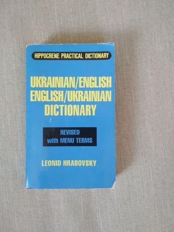 Продам словник українсько-англійський,англійсько-український
