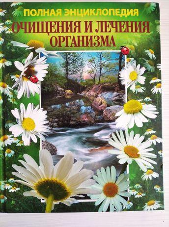 Энциклопедия очищения и лечения организма