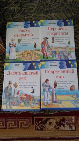 """Продам детскую серию книг """"Всемирная история в иллюстрациях""""."""