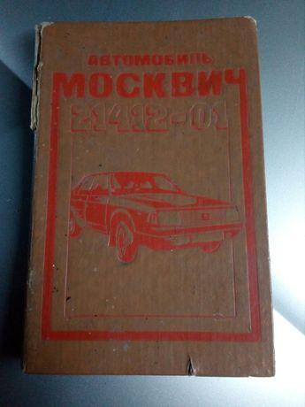 Книга Москвич 21412-01