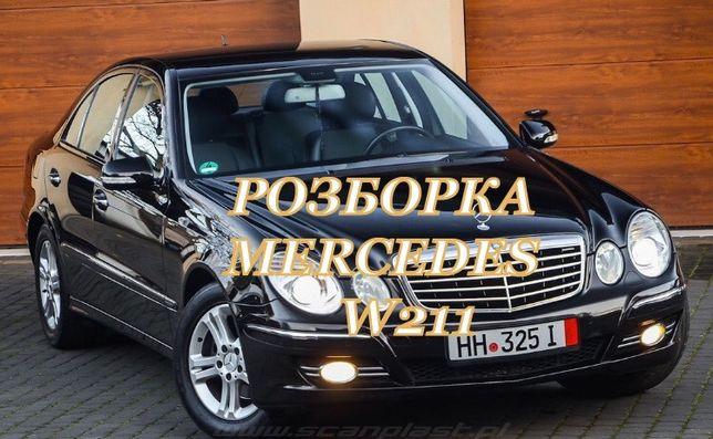 Разборка Mercedes w211 шрот мерседес